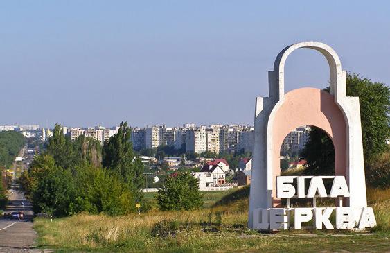 Через всю Украину. Поездка в Белую Церковь и Фастов